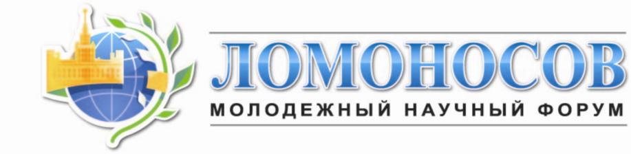 ломоносов 2019