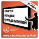 1-й конкурс молодых преподавателей МГУ