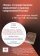 Новая модель страны - постлиберальная Россия – и ее новая Конституция