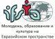 Молодежь, образование и культура на Евразийском пространстве