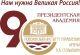 Подготовка управленческих и партийных кадров: традиции и современность