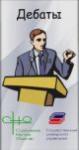 IV Межвузовские научные дебаты