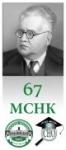 67-я Международная студенческая научно-практическая конференция РГАУ-МСХА имени К.А. Тимирязева