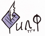 Актуальные проблемы лингвистики и литературоведения