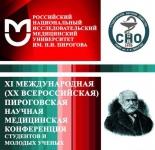 Пироговская научная медицинская конференция