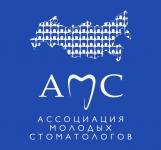 Стоматологический конгресс - Дни науки в АМС-2015
