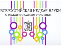 V Всероссийская неделя науки с международным участием Week of Russian science (WeRuS-2016)