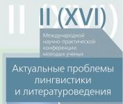 """III Международная конференция """"Актуальные проблемы лингвистики и литературоведения"""""""