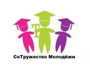 СоТружество Молодёжи