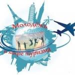 Молодежь в мире туризма