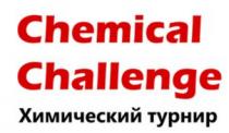 Химический турнир «Chemical Challenge»