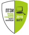 ПРОБЛЕМЫ ПРАВОВОЙ И ТЕХНИЧЕСКОЙ ЗАЩИТЫ ИНФОРМАЦИИ - 2016