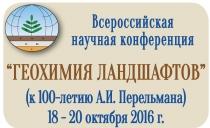 Геохимия ландшафтов (к 100-летию А.И. Перельмана)