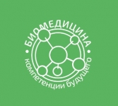 Биомедицина – компетенции будущего