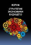 """Форум """"Стратегия экономики будущего"""""""