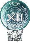 XII Забайкальская международная модель ООН