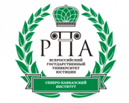 Современное состояние уголовного судопроизводства и тенденции развития уголовно-процессуального законодательства России
