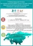 Евразийская экономическая интеграция: потенциал и ресурсы развития
