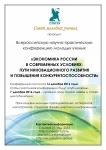 Экономика России в современных условиях: пути инновационного развития и повышения конкурентоспособности