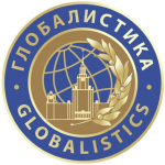 "V INTERNATIONAL SCIENTIFIC CONGRESS ""GLOBALISTICS-2017"""