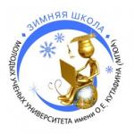 Зимняя школа молодых ученых - 2017