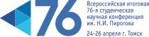 Всероссийская итоговая 76-я студенческая научная конференция им. Н.И. Пирогова