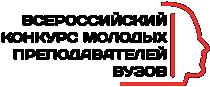 Всероссийский конкурс молодых преподавателей вузов