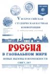 Россия в глобальном мире - 2017