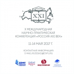 "The X Anniversary International Academic and Research Conference ""Russia – XXI century"""