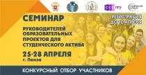 Семинар руководителей образовательных проектов для студенческого актива