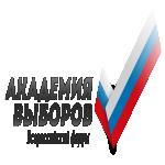 Академия выборов