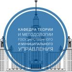 Научный семинар кафедры теории и методологии государственного и муниципального управления 01.11.2017