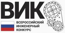 Всероссийский инженерный конкурс (ВИК)