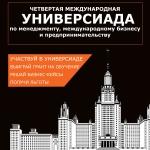 Международная Универсиада по менеджменту, международному бизнесу и предпринимательству
