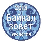 Открытый урологический Форум-конкурс молодых ученых-инноваторов «От идеи до проекта»