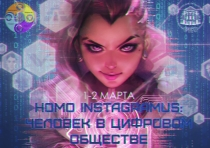 Homo instagramus: человек в цифровом обществе
