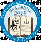 Конференция «Ломоносов – 2018» в Астане