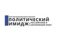 Политический имидж: российский и зарубежный опыт