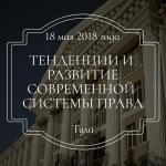 Тенденции и развитие современной системы права