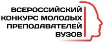 II Всероссийский конкурс молодых преподавателей вузов