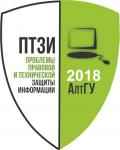 V Всероссийская междисциплинарная молодежная научная конференция ПТЗИ - 2018