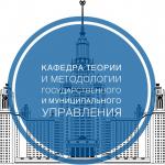 Научный семинар кафедры теории и методологии государственного и муниципального управления 06.06.2018
