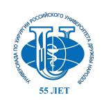 III Универсиада по хирургии РУДН