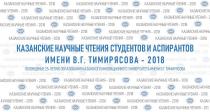 Казанские научные чтения студентов и аспирантов-2018