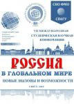 Россия в глобальном мире: новые вызовы и возможности