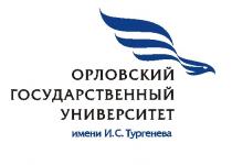 Орёл-2019