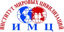Современные тенденции управления и экономики в России и мире: цивилизационный аспект