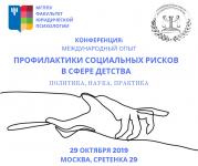 Международный опыт профилактики социальных рисков в сфере детства