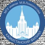 Универсиада «Ломоносов – 2020»  Казахстанского филиала МГУ