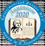 XVI Конференция «Ломоносов – 2020» Казахстанского филиала МГУ